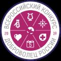 Международный форум добровольцев»